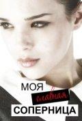 """Обложка книги """"Моя главная соперница"""""""