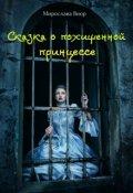 """Обложка книги """"Сказка о похищенной принцессе"""""""