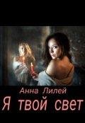 """Обложка книги """"Я твой свет"""""""