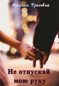 """Обложка книги """"Не отпускай мою руку"""""""