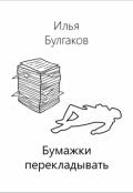 """Обложка книги """"Бумажки перекладывать"""""""