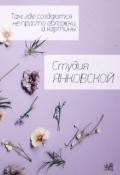 """Обложка книги """"Студия Янковской"""""""