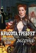 """Обложка книги """"Красота требует жертв"""""""