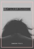 """Обложка книги """"Сделка с дьяволом"""""""