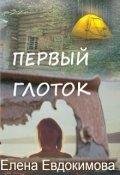 """Обложка книги """"Первый глоток"""""""