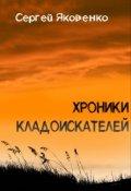 "Обложка книги ""Хроники кладоискателей"""