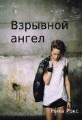 """Обложка книги """"Взрывной ангел"""""""