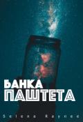 """Обложка книги """"Банка Паштета"""""""