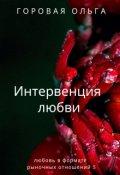 """Обложка книги """"Интервенция любви """""""