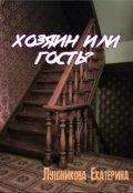 """Обложка книги """"Хозяин или гость?"""""""