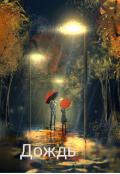 """Обложка книги """"Дождь """""""