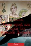 """Обложка книги """"Дама треф, или сказка для взрослой Золушки"""""""