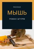 """Обложка книги """"Мышь"""""""