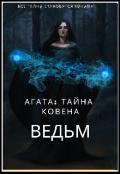 """Обложка книги """"Агата: Тайна ковена ведьм """""""
