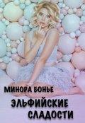 """Обложка книги """"Эльфийские сладости"""""""