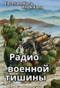 """Обложка книги """"Радио военной тишины"""""""