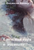 """Обложка книги """"Снежная буря в пустыне"""""""