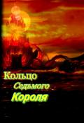 """Обложка книги """"Кольцо Седьмого короля"""""""