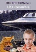 """Обложка книги """"Кот с нейросетью"""""""