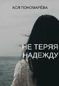 """Обложка книги """"Не теряя надежду"""""""