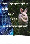 """Обложка книги """"Геном Варвары Красы -  Или кто тут подопытный кролик?"""""""