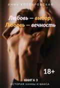 """Обложка книги """"Любовь — выбор, Любовь — вечность (3)"""""""