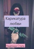 "Обложка книги ""Карикатура любви"""