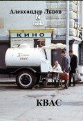 """Book cover """"Квас"""""""