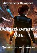 """Обложка книги """"Остановить Явь (правители галактики - 2)"""""""