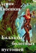 """Обложка книги """"Баллады болотных пустошей"""""""
