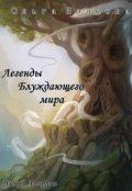 """Обложка книги """"Легенды Блуждающего мира"""""""