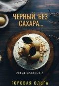 """Обложка книги """"Черный, без сахара..."""""""