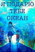 "Обложка книги ""Я подарю тебе океан..."""