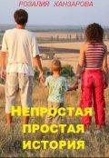 """Обложка книги """"Непростая простая история"""""""