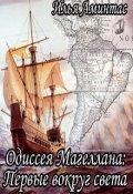 """Обложка книги """"Одиссея Магеллана: Первые вокруг света"""""""