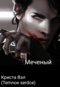 """Обложка книги """"Меченый"""""""