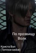 "Обложка книги ""По прозвищу Волк"""