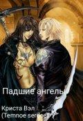 """Обложка книги """"Падшие ангелы"""""""