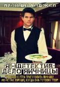 """Обложка книги """"Я - детектив: дело Яичницы"""""""