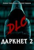 """Обложка книги """"Даркнет 2. Dlc"""""""