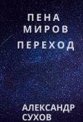 """Обложка книги """"Пена миров. Переход. """""""