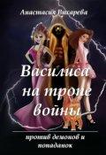 """Обложка книги """"Василиса на тропе войны"""""""