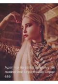 """Обложка книги """"Адептка по собственному желанию или строптивая королева"""""""