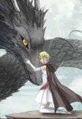 """Обложка книги """"Смерть, Драконы и Любовь"""""""