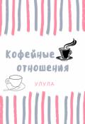 """Обложка книги """"Кофейные отношения"""""""