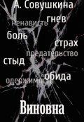 """Обложка книги """"Виновна"""""""