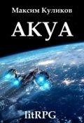 "Обложка книги ""Акуа"""