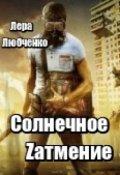 """Обложка книги """"Солнечное Zатмение"""""""