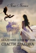 """Обложка книги """"Академия Семи Ветров. Спасти дракона"""""""