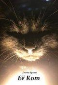 """Обложка книги """"Её Кот"""""""
